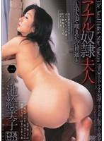 (jukd559)[JUKD-559] アナル奴隷夫人 小池絵美子 ダウンロード