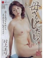 (jukd574)[JUKD-574] 母さんとしたい! 村上美咲 ダウンロード