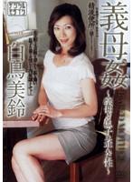 (jukd593)[JUKD-593] 義母姦 義母と息子の歪んだ性 白鳥美鈴 ダウンロード