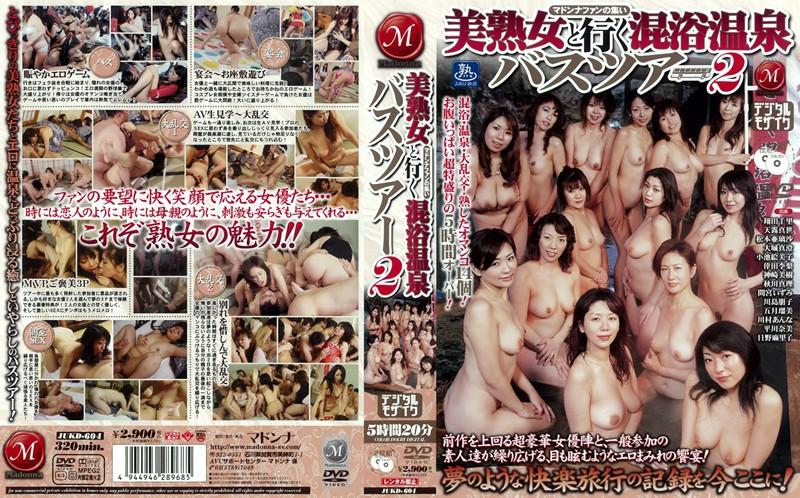 マドンナファンの集い 美熟女と行く混浴温泉バスツアー 2