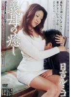 (jukd611)[JUKD-611] 義母の癒し 日吉ルミコ ダウンロード