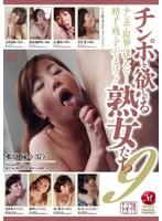(jukd616)[JUKD-616] チンポを欲しがる熟女たち9 ダウンロード