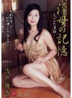 淫母の記憶 〜失われた貞操〜 浅井舞香