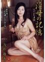 淫母の記憶 ~失われた貞操~ 浅井舞香