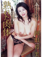 (jukd626)[JUKD-626] 熟れた肉体 〜狙われた巨乳妻〜 岡田裕美 ダウンロード