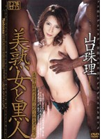 (jukd633)[JUKD-633] 美熟女と黒人 山口珠理 ダウンロード