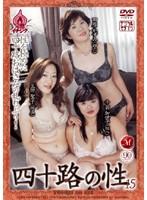 (jukd639)[JUKD-639] 四十路の性 15 ダウンロード