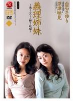 (jukd641)[JUKD-641] 義理姉妹 〜美しき女たちの秘めた欲望〜 白石さゆり 深津映見 ダウンロード