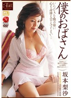 (jukd643)[JUKD-643] 僕のおばさん 坂本梨沙 ダウンロード