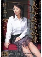 (jukd644)[JUKD-644] 義母姦淫奴隷 裏切りの恥辱遊戯 村上涼子 ダウンロード