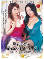 (jukd646)[JUKD-646] 爆乳美熟女 最高の筆おろし!7 ダウンロード