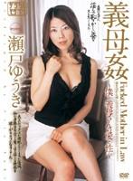 (jukd651)[JUKD-651] 義母姦 僕と義母さんの愛と性 瀬戸ゆうき ダウンロード
