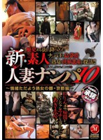 新・素人人妻ナンパ10 〜情緒ただよう熟女の都・京都編〜