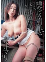(jukd665)[JUKD-665] 堕ちた万引き妻 淫欲の折檻凌辱 青井マリ ダウンロード