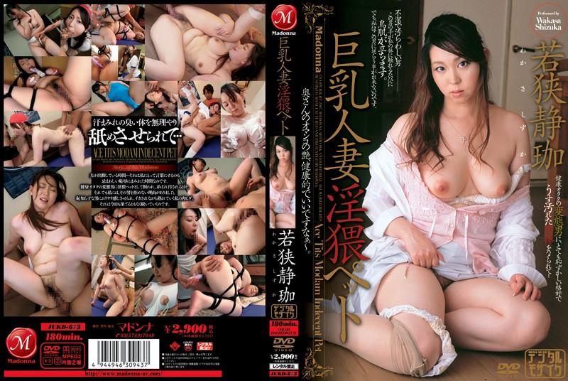 巨乳の人妻、若狭静珈出演の3P無料熟女動画像。巨乳人妻淫猥ペット 若狭静珈