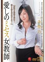 愛しのミセス女教師 一条梨乃