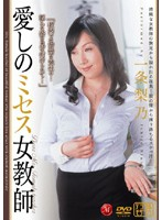 (jukd676)[JUKD-676] 愛しのミセス女教師 一条梨乃 ダウンロード