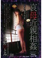 哀母近親相姦 <背徳雌肉の性宴> 上野ひとみ ダウンロード