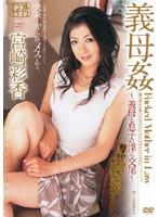 (jukd724)[JUKD-724] 義母姦 義母と息子の淫ら交尾 宮崎彩香 ダウンロード