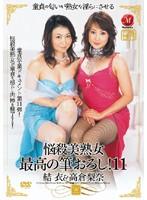 (jukd729)[JUKD-729] 淫乱美熟女 最高の筆おろし!11 ダウンロード