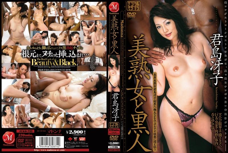 人妻、君島冴子(AOI.、村上葵)出演のsex無料動画像。美熟女と黒人 君島冴子