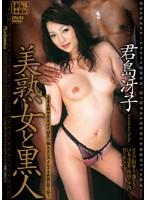 (jukd735)[JUKD-735] 美熟女と黒人 君島冴子 ダウンロード