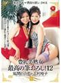 豊乳美熟女 最高の筆おろし!12