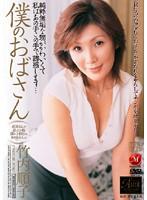 (jukd754)[JUKD-754] 僕のおばさん 竹内順子 ダウンロード