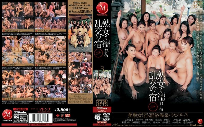 混浴温泉にて、人妻、志村玲子出演の乱交無料動画像。熟女も濡れる乱交の宿 美熟女と行く混浴温泉バスツアー 3