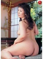 (jukd765)[JUKD-765] 母さんとしたい! 黒咲瞳 ダウンロード