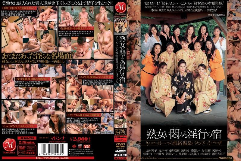 温泉にて、人妻、志村玲子出演のパイズリ無料動画像。熟女が悶える淫行の宿 ~もう一つの混浴温泉バスツアー 3~