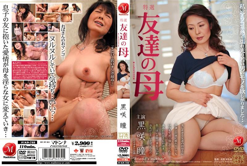 人妻、黒崎ヒトミ(神津千絵子)出演のシックスナイン無料熟女動画像。特選 友達の母 黒咲瞳
