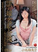 (jukd800)[JUKD-800] 濡れ嫁・羞恥介護 〜義父の柔肌調教〜 小池絵美子 ダウンロード