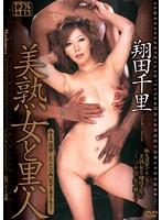 美熟女と黒人 翔田千里 ダウンロード
