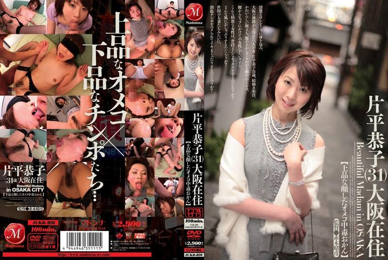 【上品な顔したオメコ中毒おかん】 片平恭子(31)大阪在住