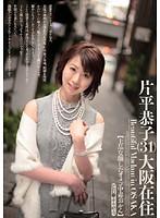 【上品な顔したオメコ中毒おかん】 片平恭子(31)大阪在住 ダウンロード