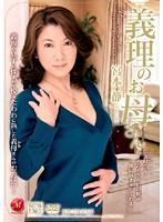 (jukd823)[JUKD-823] 義理のお母さん 宮本静 ダウンロード