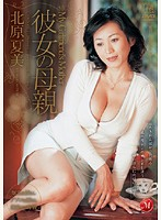 (jukd832)[JUKD-832] 彼女の母親 北原夏美 ダウンロード