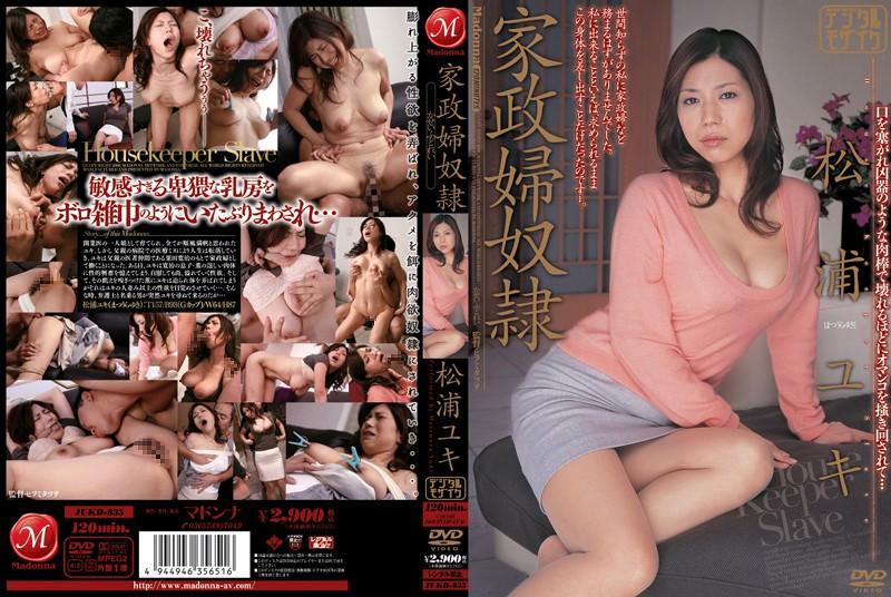 病院にて、巨乳の人妻、松浦ユキ出演の奴隷無料熟女動画像。家政婦奴隷 松浦ユキ