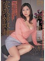 (jukd835)[JUKD-835] 家政婦奴隷 松浦ユキ ダウンロード