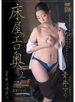 床屋のエロ奥さん 青井マリ