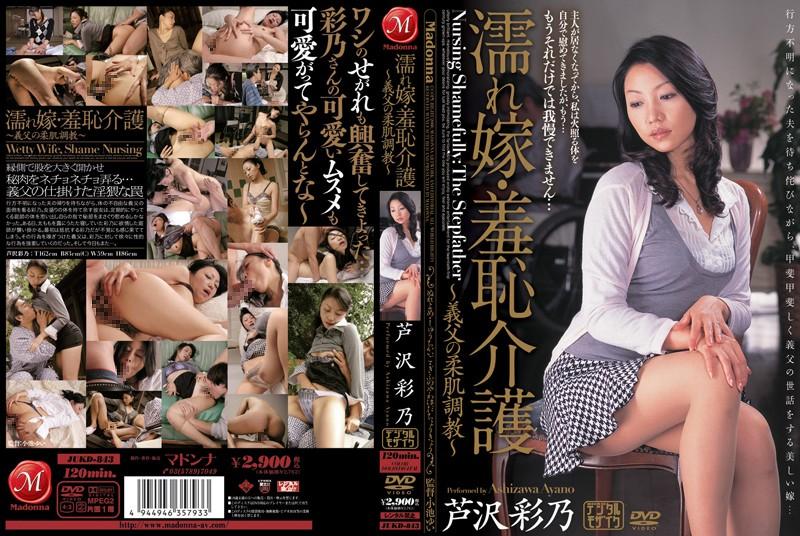 熟女、芦沢彩乃出演のシックスナイン無料動画像。濡れ嫁・羞恥介護 ~義父の柔肌調教~ 芹沢彩乃