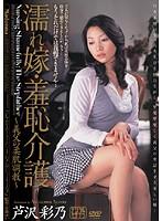 (jukd843)[JUKD-843] 濡れ嫁・羞恥介護 〜義父の柔肌調教〜 芹沢彩乃 ダウンロード