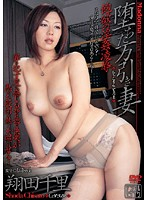(jukd851)[JUKD-851] 堕ちた万引き妻 飽欲の淫姦凌辱 翔田千里 ダウンロード