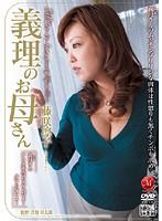 「義理のお母さん 藤咲凛子」のパッケージ画像