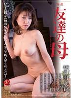 (jukd876)[JUKD-876] 特選 友達の母 神野美緒 ダウンロード