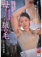 母さんの腋の毛 友田真希 ダウンロード