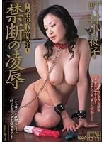 (jukd890)[JUKD-890] 禁断の凌辱 〜私は息子の肉奴隷〜 町村小夜子 ダウンロード