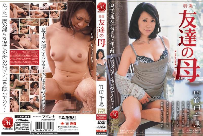 学校にて、熟女、竹田千恵出演の騎乗位無料動画像。特選 友達の母 竹田千恵