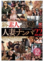 新・素人人妻ナンパ 22 〜ド派手な熟女の楽園・水道橋編〜 ダウンロード